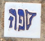 Sepharad Spain Tile