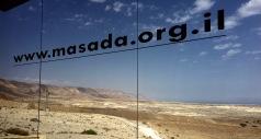Masada Visitor Center